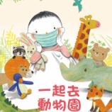 『【版権ご紹介】林柏廷『一起去動物園』(遠流出版、2019)』の画像