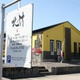『JAL×はんつ遠藤コラボ企画【宮崎編3】3日め・創作日本料理(北諸)』の画像