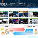 『ヒロセ通商LION FXのバージョンアップ情報で気になった』の画像