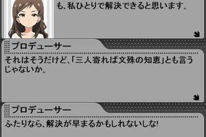 【グリマス】志保アイドルストーリーLV2