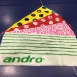 『アンドロがあの日本一の商品とコラボ!?』の画像