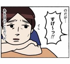 夫とうつと私。〜イジメの記憶〜 第31話