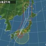 『帰りの公共交通の運休情報に注意、台風21号は今日(9/4)午後から夜間にかけて浜松に近接する見込み』の画像