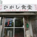 『JALPAK×はんつ遠藤コラボ企画[沖縄編]ひがし食堂』の画像