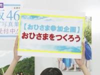 """【日向坂46】おひさま参加企画 """"おひさまをつくろう"""" に非難多数!?内容はいかに・・・"""