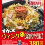 『8/16(水) チカッペカレーアレンジレシピコンテスト最優秀商品販売中!』の画像