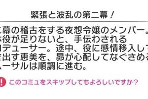 【ミリシタ】「プラチナスターツアー~昏き星 遠い月~」イベントコミュ後編