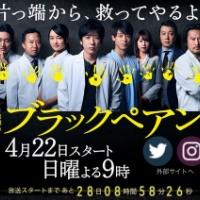 [春ドラマ]二宮和也主演【ブラックペアン】みんなの前評判まとめ