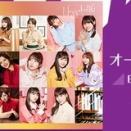 乃木坂46二期生ライブが中止!払い戻しも行われる様子