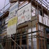 『遮熱材の家』の画像
