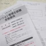 『『マンション管理士試験の申込書』を入手しました!!』の画像