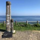『【北海道ひとり旅】オホーツクドライブ 根室市『納沙布岬』』の画像