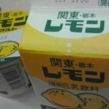 『栃木名産レモン牛乳』の画像