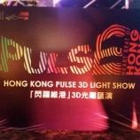 『「香港 Summer Fun」の期間限定イベント☆プロジェクトマッピングの「3Dライトショー」』の画像