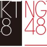 『超速報!!!HKT48、NGT48が合併を発表!!!!!!』の画像