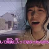 『まっちゅん「どうして保険に入ってなかったんだろう!」 これ何?【乃木坂46】』の画像