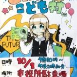 『戸田公園駅に10月1日開催の戸田50祭・子ども村告知ポスターが貼られています!』の画像