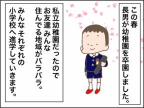 【PR】最大100万円が当たる!LINEで心にサクラ咲ケ!