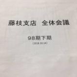 『10/14 藤枝支店 全体会議』の画像