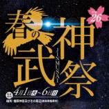 『「平成26年 春の神武祭 参道パレード」に参加決定!』の画像