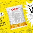 【画像】カルビーさん、とんでもないポテチを発売してしまう。 #ポテトチップス #ワロスパンチ