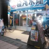 『「磯丸水産 北心斎橋店」にて、SFPの株主優待を使ってみた』の画像