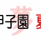 『【脱東京】工藤はなぜ東京を離れることにしたか?:その4』の画像