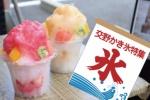 【夏だ!交野かき氷特集】日野屋のかき氷は、オリジナルソースでフルーツいっぱい!最後まで美味しい〜