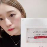 『【速報】中田花奈、本日生出演予定だった番組が放送中止に・・・【元乃木坂46】』の画像