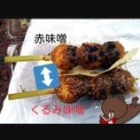 『【悩み相談】どうやったら走るのを止めれますか?(愛知県44歳男性のお悩み)そして新たな五平餅ランに向けて計画中www』の画像