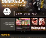 au特設サイト『進撃の巨人 for auスマートパス』が始動!!