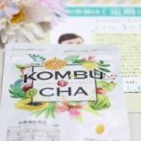 『KONBUCHA(コンブチャ)生サプリメントを飲んで美と健康の一挙取り!』の画像