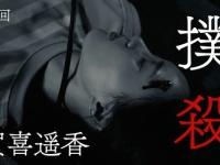 【乃木坂46】賀喜遥香さん、撲殺される