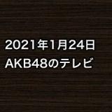 2021年1月24日のAKB48関連のテレビ