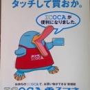 鉄道パンフレット考・JR西日本(335)ICOCA電子マネー