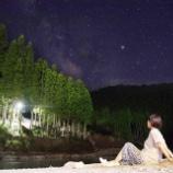 『あなたは地球の波動上昇についていけるか? 開かれし秘境、天川村の星空にて』の画像