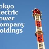 『東京電力株は2020年以降に復配し、大復活を遂げるだろう。』の画像