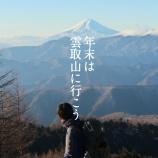 『年末年忘れ 雪の雲取山荘泊山行。』の画像