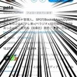 『【祝☆PATOさんにフォローされた】ブログの近況報告【アクセス数、読んでるブログ、フォロワー数、色々ご報告】』の画像