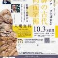 「飛騨の古代と両面宿儺」講演会
