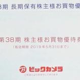 『ビックカメラの株主優待券でお酒を購入(2019年5月版)』の画像