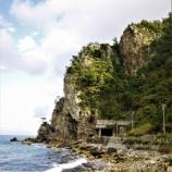 『曽々木海岸「福が穴」と「岩窟不動」』の画像