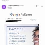 『素人オヤジがグーグルアドセンスに挑戦!審査に通らない方への初心者向けサイト(第4話)』の画像