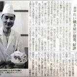 『(番外編)川口そごうに天然かき氷のお店!』の画像
