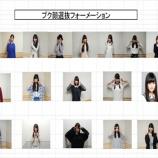『【乃木坂46】『プク顔選抜』の写真が小さすぎる件・・・【乃木坂46の「の」】』の画像