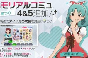 【ミリシタ】まつりのメモリアルコミュ4&5追加!