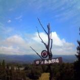 『南ヶ丘牧場』の画像