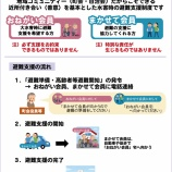 『【戸田市の防災】「 NHK 首都圏情報 ネタドリ」で紹介された、戸田市の避難困難者の避難支援対策「おねがい会員」「まかせて会員」についてご紹介します。』の画像