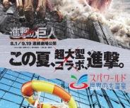 実写映画とタイアップ!『進撃のスパプー』が2015年7月18日解禁!