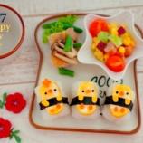 『たまごのお寿司のひよこちゃん』の画像